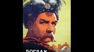 Богдан Хмельницкий 1941
