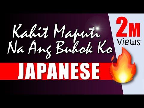 Kahit Maputi Na Ang Buhok Ko JAPANESE lyrics 夏目翔輝
