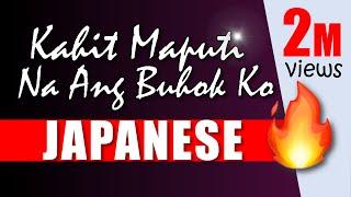 Kahit Maputi Na Ang Buhok Ko JAPANESE
