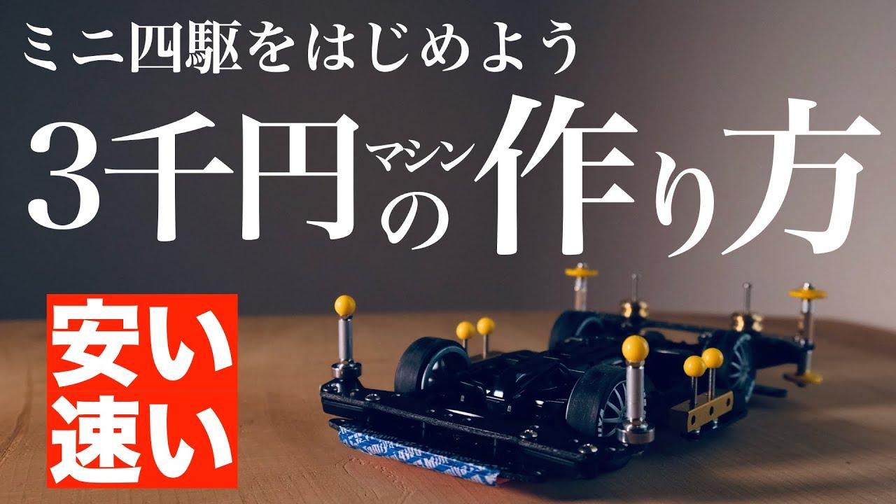 【ミニ四駆】「はじめよう!3千円マシンの作り方!」