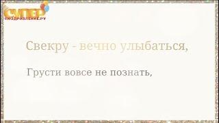 Свекру, С Днем Рождения! super-pozdravlenie.ru