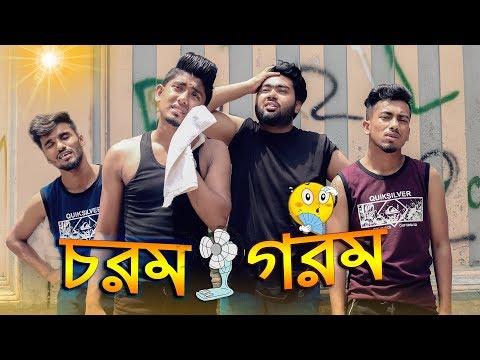 চরম গরম || Chorom Gorom || Bangla Funny Video 2019 || Zan Zamin
