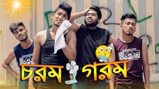 চরম গরম || Chorom Gorom || Bangla Funny Video 2019 || Zan Zamin