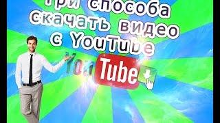 Как скачать видео из YouTube? 3 способа скачать видео из YouTube