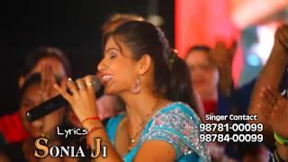 Neetu Singh | Sanu Khushi Hai Maiya Ji  | Official Trailer | Bhenta 2013