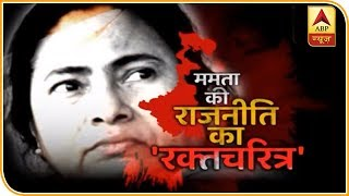 घंटी बजाओ: पश्चिम बंगाल में राजनीतिक हिंसा का इतिहास जानिए | ABP News Hindi