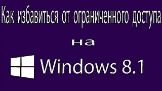 видео Ограниченный доступ к Wi-Fi в Windows 8/8.1 Решение
