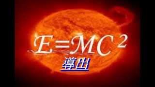 特殊相対性理論の目標である、E=mc2の導出です.