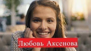 Любовь Аксенова Мажор Катя Мажор 2