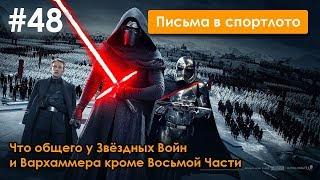 ПвС - Что общего у Звёздных Войн и Вархаммера кроме восьмой части