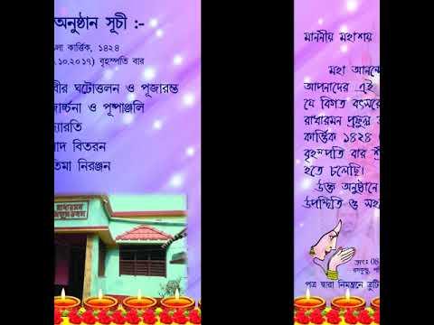 Kali puja invite youtube kali puja invite spiritdancerdesigns Image collections