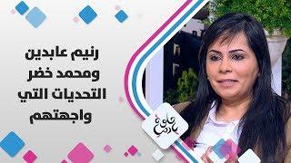 الاعلامية رنيم عابدين ومحمد خضر - التحديات التي واجهتهم في الموسم