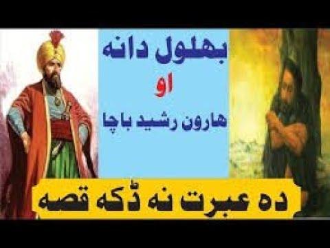 Hafiz Jan Pashto Bayan ہارون رشیدبادشاہ Post By Muhammad Dawood