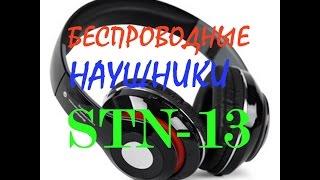 Обзор беспроводных наушников STN-13 за 10,5$