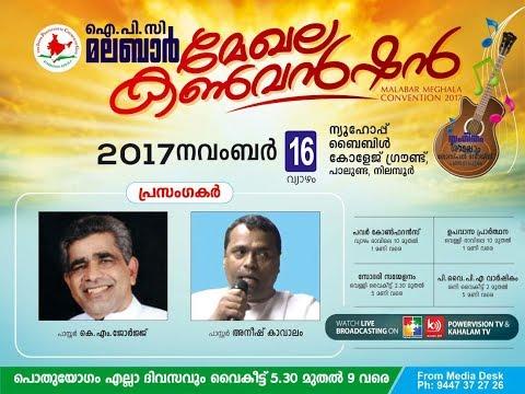 Pastor ANISH KAVALAM | IPC MALABAR CONVETION 2017 | 16.11.2017