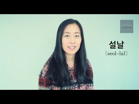 [Korean Pronunciation Guide] 설날 [seol-lal]