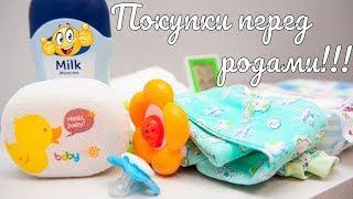 ЧТО НУЖНО ДЛЯ НОВОРОЖДЕННОГО | покупки для новорожденного