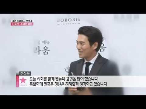 In Gyo Jin And So Yi Hyun Wedding  OBS (Joo Sang Wook cut) 10042014