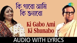 Ki Gabo Ami Ki Shunabo With Lyrics | Hemanta Mukherjee and Arundhati Holme Chowdhury