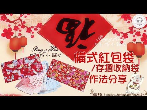Ping & Hui 手作小鋪【橫式紅包袋/存摺收納袋】作法分享
