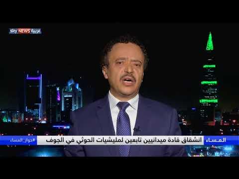 في استمرار لتصدع صفوف المتمردين باليمن، انشقاق قيادات ميدانية من ميليشيات الحوثي  - نشر قبل 60 دقيقة
