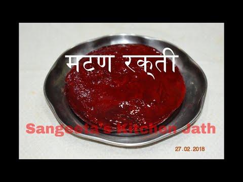 मटण  रक्ती | Mutton Rakti Fry Recipe | Goat Blood Fry Recipe  by Sangeeta's Kitchen