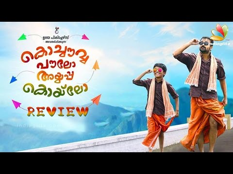 kochava paulo ayyappa coelho Movie Review | Kunchacko Boban, Anusree, Udaya Pictures