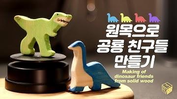 ※빡셈 주의※나무로 비싼 원목장난감[공룡]만들기🦖 🦕[어린이날]선물🎁/How to make Wooden Toys [Dinosaur] for Children