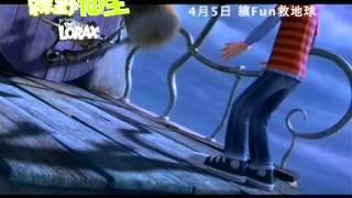 綠野仙生 電影預告 THE LORAX Trailer B