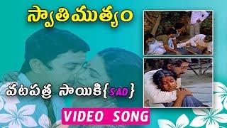 Laali Laali Sad Song | Swati Mutyam Movie Songs | Kamal Haasan | Raadhika | TVNXT Music