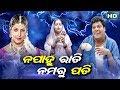 SAVITRI OSHA SPECIAL VIDEO || NAPAHU RATI NA MARU PATI | Sidharth TV
