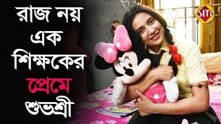 রাজ নয় এক শিক্ষকের প্রেমে শুভশ্রী | Parineeta | Subhasree | Ritwick | Raj | PARINEETA Bengali Film