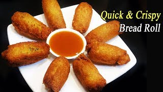 कुरकुरीत ब्रेड रोल   How to make Bread Roll   Bread Roll Recipe   Quick Indian Snack   Ep -295