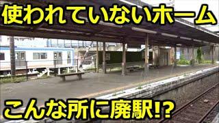 【JRと並行する相鉄】相鉄線の貨物線、相鉄厚木線を見学。廃駅のような謎のホームも発見。
