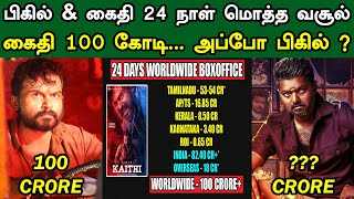 Bigil & Kaithi 24 Days Worldwide Boxoffice Collection Report | HIT or FLOP ?