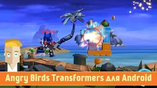 Обзор Angry Birds Transformers для Android от Game Plan