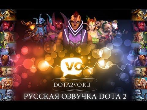 DotA 2 - Русский Дубляж и Наброски Bane Elemental [Скачать!]