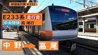 【鉄道走行音】 E233系T12編成 中野→高尾 中央線 中央特快 高尾行