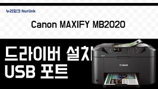 Canon MAXIFY MB2020 드라이버설치 USB…
