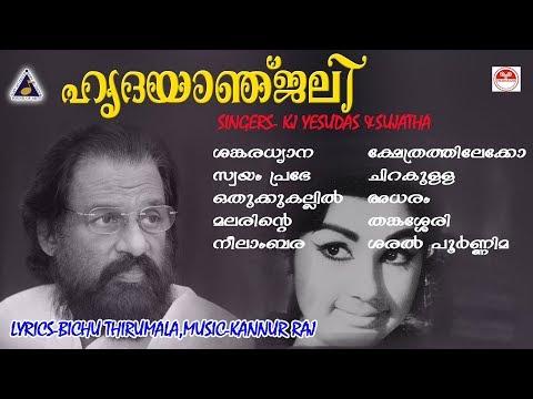 KJ Yesudas Hit Album Songs | Bichu Thirumala | ഹൃദയാഞ്ജലി ,ആൽബം സോങ്സ്