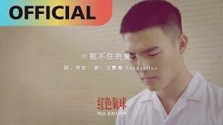 框不住的愛 - 王艷薇 Evangeline 網路劇【紅色氣球】插曲Official Lyric Video