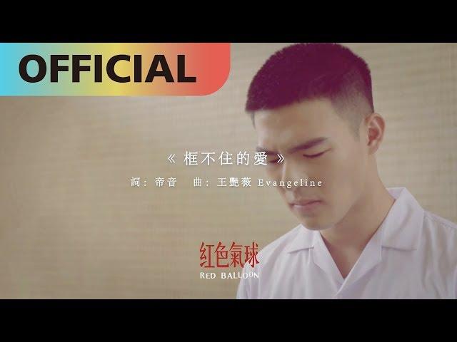 王艷薇 Evangeline  - 【框不住的愛】 網路劇【紅色氣球】插曲Official Lyric Video