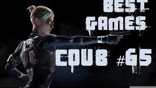 BEST funny games Coub #65/Лучшие приколы...