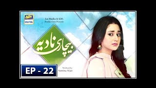 Bechari Nadia Episode 22 - 14th August 2018 - ARY Digital Drama
