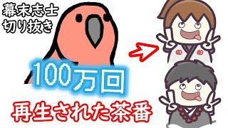 【幕末志士】100万回再生された茶番【partyparrot】
