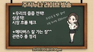 21/07/20(화)주식누나 주식라이브방송 주식동기부여…