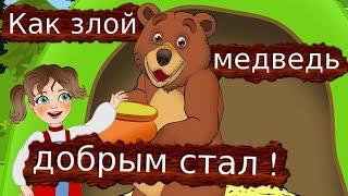 Сказка Маша и медведь, как злой медведь добрым стал.
