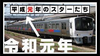 【令和→平成】平成元年のスターたち1~クロスシート車の躍進【迷列車番外】