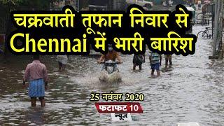 Nivar Cyclone : तूफान निवार का असर, Chennai में भारी बारिश से कई इलाकों पानी भरा