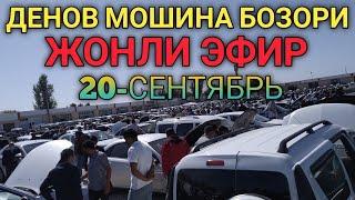20-СЕНТЯБРЬ ЖОНЛИ ЭФИР ДЕНОВ МОШИНА БОЗОРИ | DENOV MOSHINA BOZORI 2020